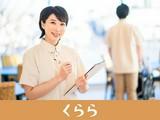 メディカルホームくらら甲子園(介護福祉士)のアルバイト