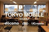 TOKYO MOBILE高円寺(フリーター)のアルバイト