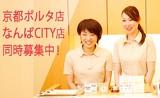 ナチュラルガーデン 京都ポルタ店/受付のアルバイト