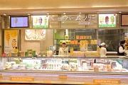 ちいさなバーム・ツリー JR品川駅店のアルバイト情報