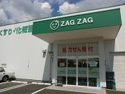 ザグザグ 奉還町店のアルバイト情報