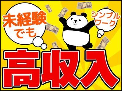 日本マニュファクチャリングサービス株式会社01/1kan140528の求人画像