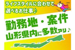 日本マニュファクチャリングサービス株式会社10/mono-yama・製造スタッフ、組立スタッフ、検査スタッフのアルバイト・バイト詳細