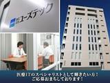 株式会社ユーズテック 東京営業所(SEサポート)のアルバイト