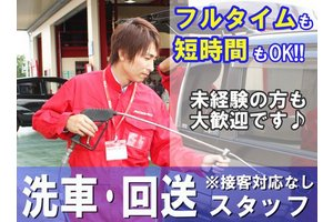 ☆業界未経験でも車の免許があれば大歓迎☆車に関わるスタッフを募集中!