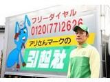 アリさんマークの引越社 川越支店のアルバイト