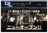 LIVING THE LIFE 鹿児島イオンタウン姶良店のアルバイト