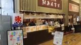鯛あん吉日 浦和美園店(土日勤務メイン)(588)のアルバイト