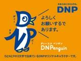 株式会社DNPテクノパック 横浜工場のアルバイト