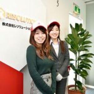 株式会社レソリューション 東京オフィス1のアルバイト情報