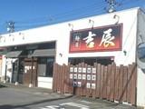 麺屋 吉辰(めんや きっしん)のアルバイト