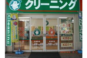 ライフクリーナー コープ立花店・販売・ファッション・レンタル:時給844円~のアルバイト・バイト詳細