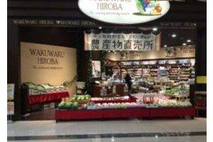●地元農産物直売所● わくわく広場『全国に店舗拡大中!!』