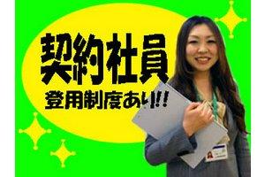 大手鉄道会社コールセンター・事務センターのスーパーバイザー候補募集!!