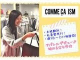 コムサイズム 伊勢崎SMARK店のアルバイト