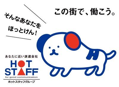 株式会社ホットスタッフ春日井1=12の求人画像