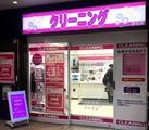 クリーニング伊万里 京王リトナード東府中店のアルバイト