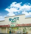 ドラッグストア ダックス 下京五条高倉店のアルバイト