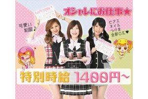 急募【特別時給】¥1,400~【鳴海町】かわいい制服のカフェスタッフ♪