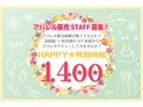 株式会社アルファスタッフ(福島市栄町)Aのアルバイト
