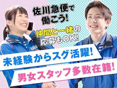 佐川急便株式会社 倉敷西営業所(配達サポート)のアルバイト情報