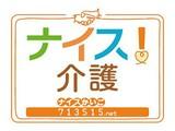 (株)ネオキャリア ナイス!介護事業部 沼津支店のアルバイト