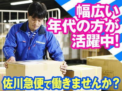 佐川急便株式会社 東広島営業所(仕分け)の求人画像