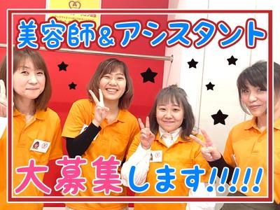 美容室マックファミリーフレンドタウン深江橋店_スタイリスト(アルバイト)の求人画像
