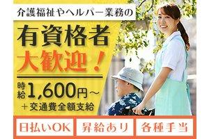 株式会社エールスタッフ 大阪本社(60)・ホームヘルパーのアルバイト・バイト詳細