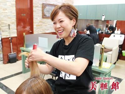 美粧館 庄内店の求人画像