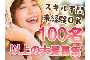 日本マニュファクチャリングサービス株式会社04/1kan200804・組立スタッフのアルバイト・バイト詳細