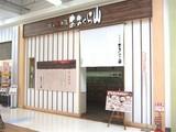 おおくら山 江別店のアルバイト