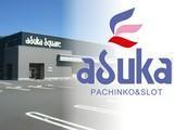 アスカ 秩父寺尾店のアルバイト