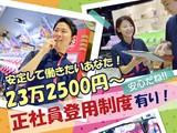 ダイエー 会津若松店のアルバイト