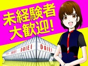 ダイエー 会津若松店のアルバイト情報