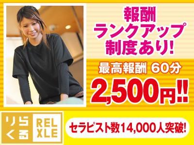 りらくる 藤井寺沢田店のアルバイト情報