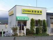 辰野薬局のアルバイト情報