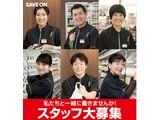セーブオン 伊勢崎香林店