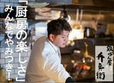 弁兵衛 八丁堀店(キッチン)のアルバイト