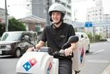 ドミノ・ピザ 八柱店/X1003217015のアルバイト