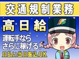 三和警備保障株式会社 若葉台駅エリア 交通規制スタッフ(夜勤)のアルバイト