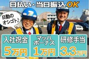 三和警備保障株式会社 久米川駅エリア・警備スタッフのアルバイト・バイト詳細