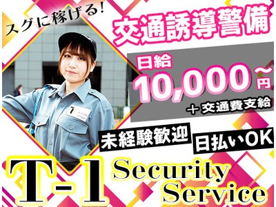 T-1Security Service株式会社【練馬区エリア2】のアルバイト