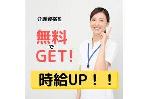 株式会社aun_1061・老人介護施設スタッフのアルバイト・バイト詳細