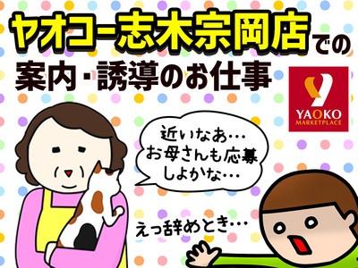 シンテイ警備株式会社 埼玉支社 みずほ台エリア/A3203200103の求人画像