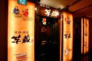 芋蔵 青山店のアルバイト情報