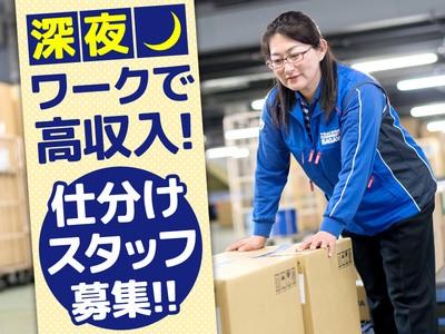 佐川急便株式会社 大分営業所(仕分け_夜間時間帯勤務)の求人画像
