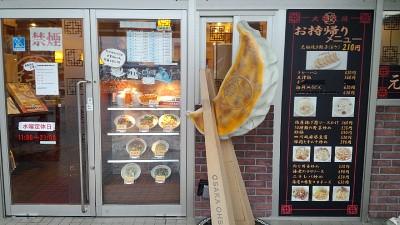 大阪王将益田駅前店のアルバイト情報