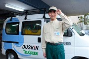 ダスキン成城喜多見トゥルグリーンのアルバイト情報