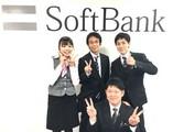 ソフトバンク小田原東のアルバイト